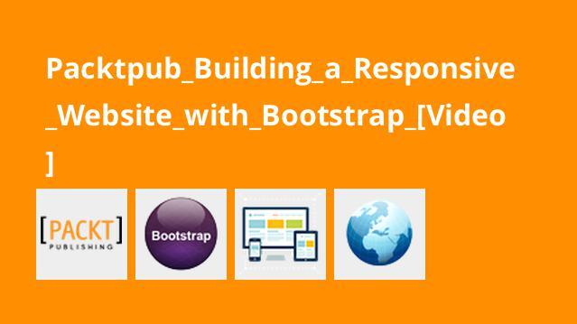 آموزش ساخت وب سایت واکنش گرا باBootstrap